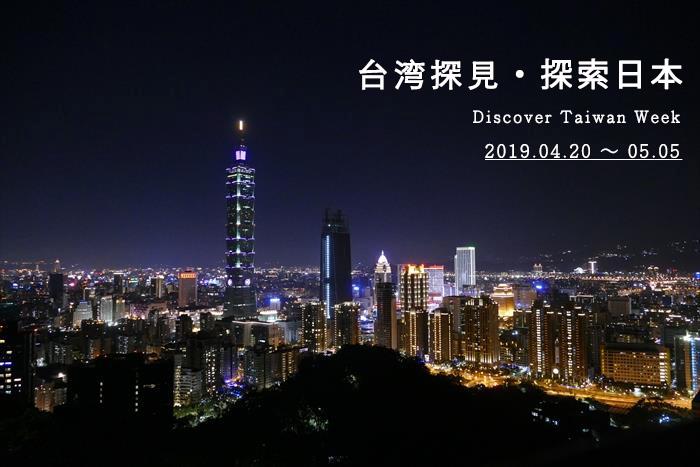 台湾探見・探索日本〜Discover Taiwan Week 2019.4.20~5.5