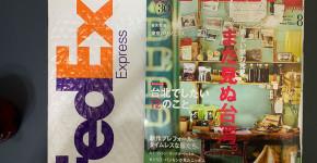 6/20発売の雑誌「FIGARO」「新しい魅力発見 まだ見ぬ台湾。」