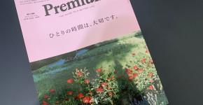 雑誌『&Premium』「ひとりの時間は、大切です。」