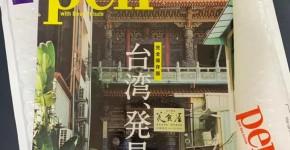 雑誌pen台湾特集「台湾、発見。」