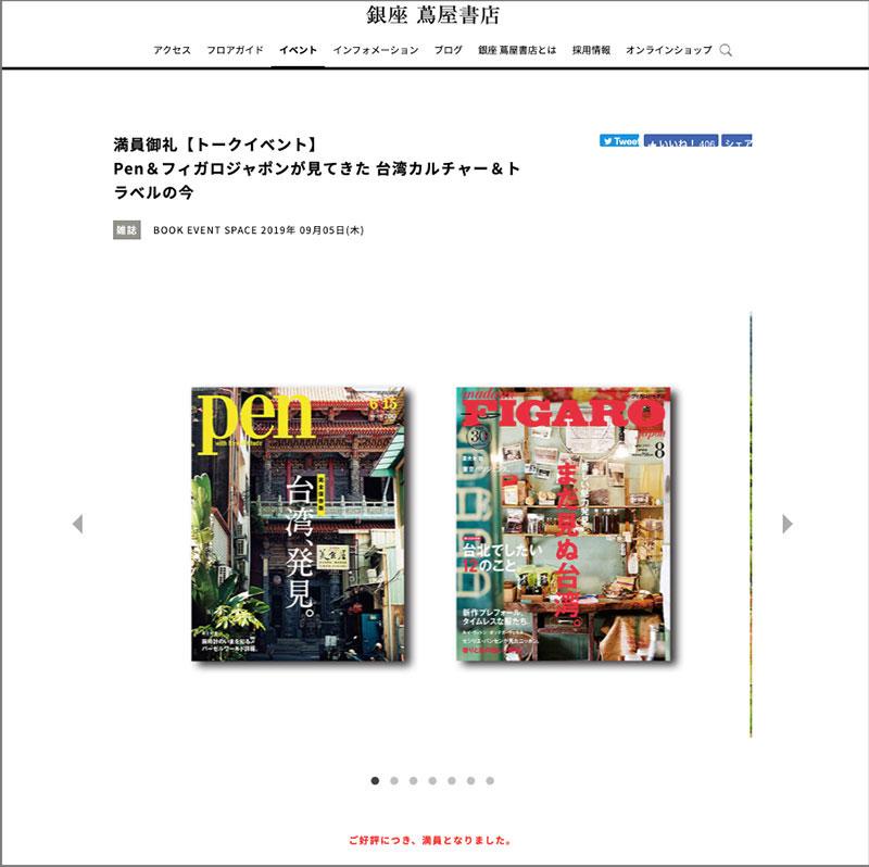 雑誌Pen,フィガロジャポン,台湾特集,銀座蔦屋書店,GINZASIX,トークイベント
