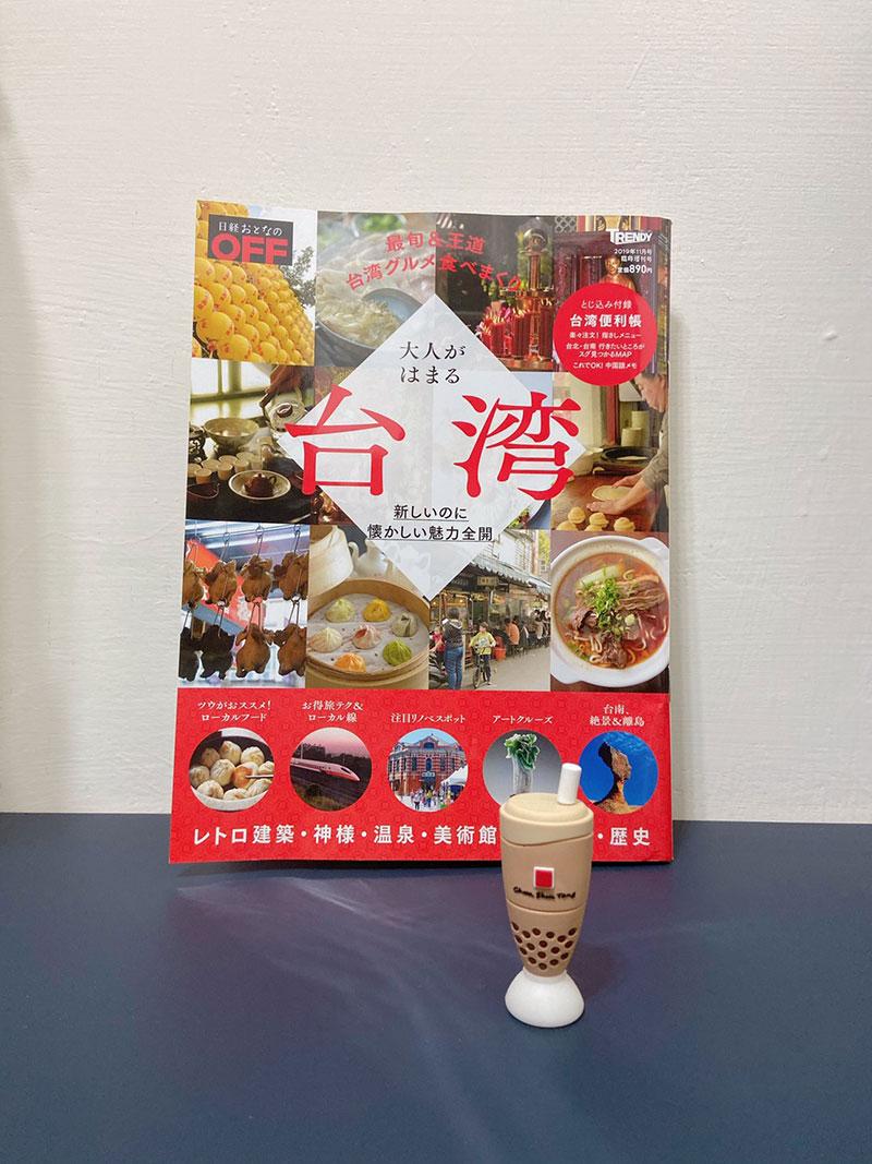 台湾特集雑誌,日経トレンディ増刊ムック,大人がはまる台湾,日経おとなのOFF