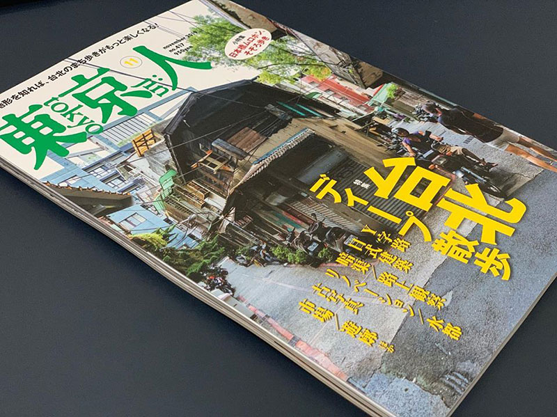 雑誌『東京人』特集「台北ディープ散歩」に寄稿させていただきました。
