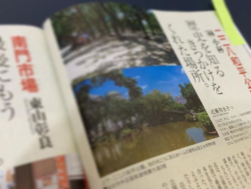 台湾特集雑誌,東京人,台北ディープ散歩