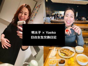 明太子 × Yaeko 日台女生交換日記