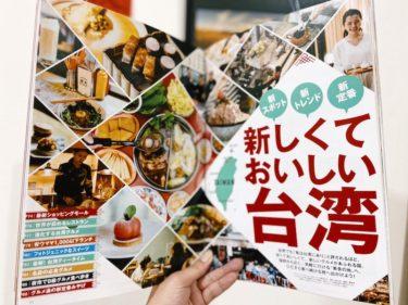 2/20発売 東京・九州ウォーカー特集「新しくておいしい台湾」コーディネートと取材執筆を担当しました。