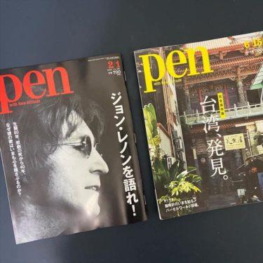 雑誌『Pen』で台北のコラム連載が始まりました。