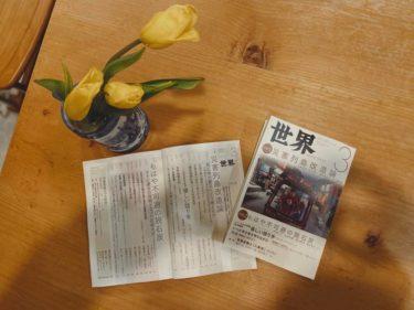雑誌『世界(岩波書店)』に寄稿させていただきました。