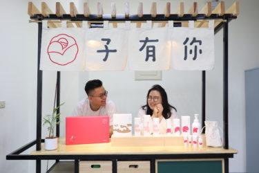 創業者夫婦に聞く、敏感な赤ちゃんのために生まれた台湾のスキンケアブランド「子有你」誕生の物語。