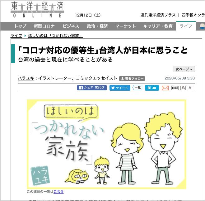 イラストレーターのハラユキさんによる人気連載『ほしいのは「つかれない家族」(東洋経済オンライン)』