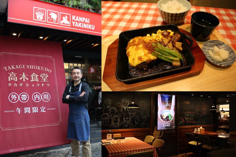 高木食堂,明太子Yaeko日台女生交換日記,日本東京の台湾グルメレストラン,台湾台北の日本料理グルメレストラン