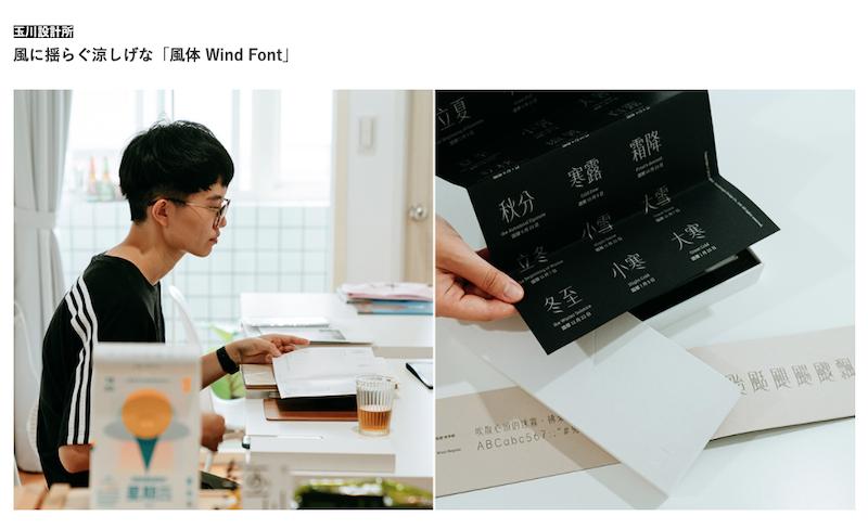 玉川設計所「風体 Wind Font」