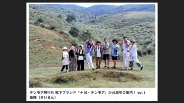 雑誌『天然生活』のウェブ版で、連載「テンモア旅行社」がスタート。