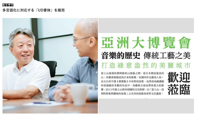 モリサワ台湾「UD書体」
