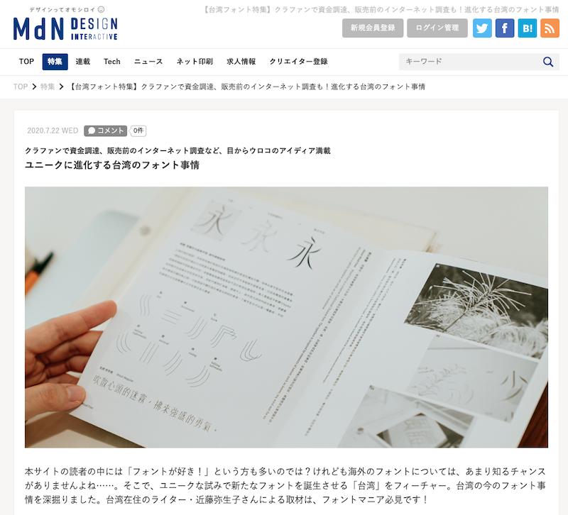 台湾の繁体字中国語フォント特集