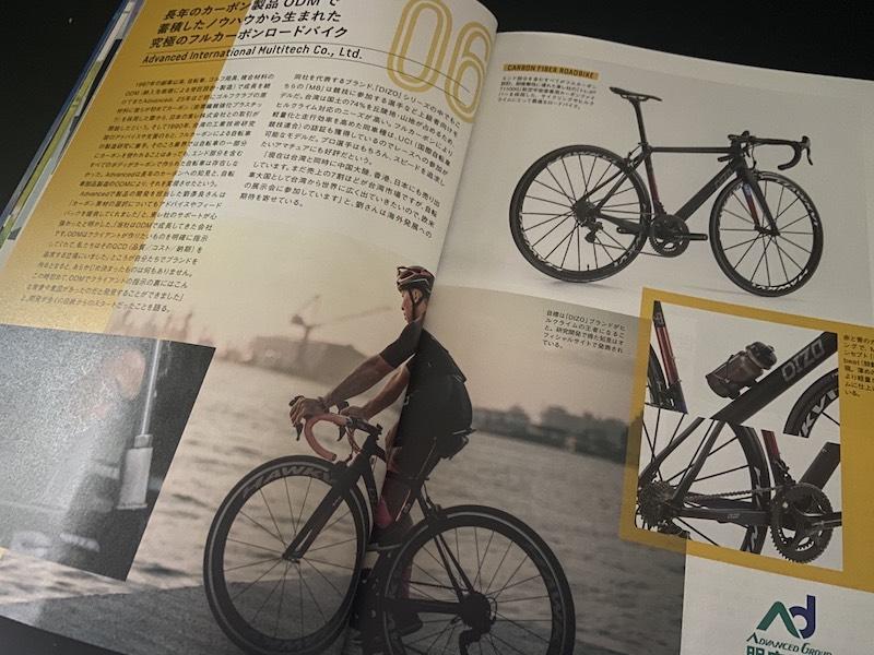 明安国際:フルカーボンロードバイク「DIZO」