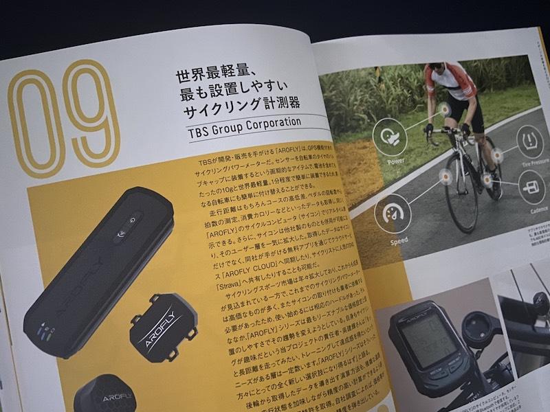 TBS:世界最軽量サイクリング計測器「AROFLY」