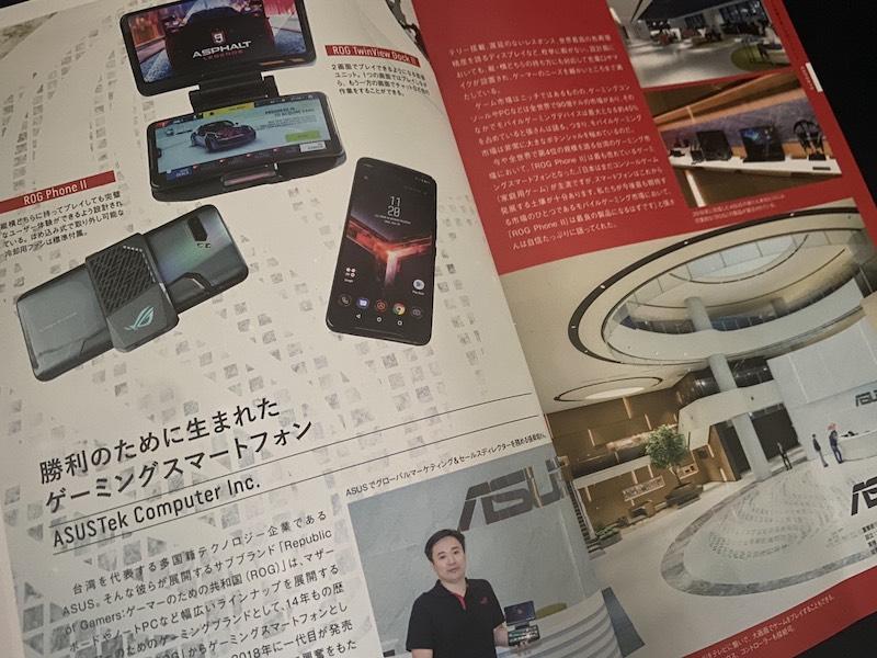 ASUS:ゲーミングスマートフォン「ROG Phone」