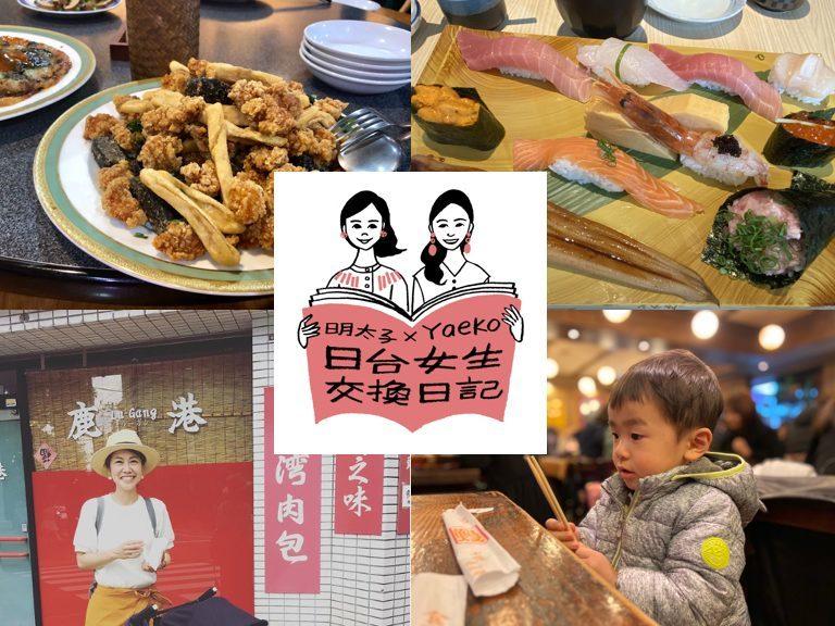 《明太子 × Yaeko 日台女生交換日記》vol5.故郷の味が恋しくなったら、何食べる?