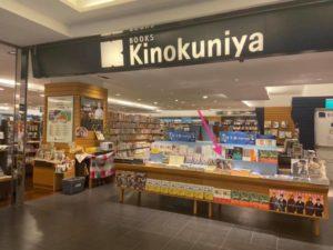 台北の紀伊国屋書店さん