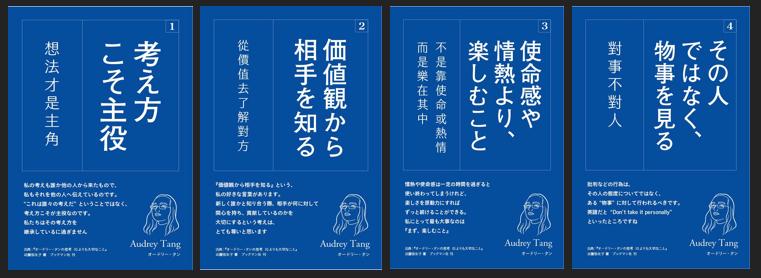 『オードリー・タンの思考』書店限定ノベルティ