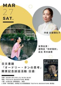 台湾のTSUTAYA BOOKSTORE 南港店にて『オードリー・タンの思考』発売記念トークイベント
