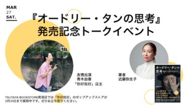 青木由香さんと近藤弥生子、拙著『オードリータンの思考』発売記念トークイベント