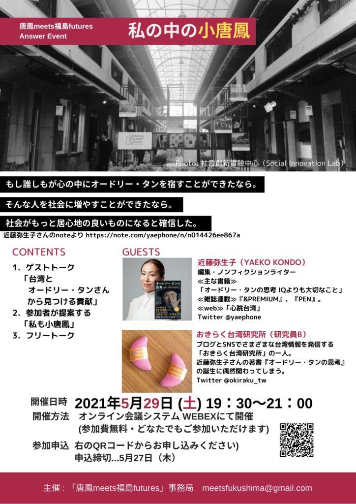 オンラインイベント「私の中の小唐鳳」