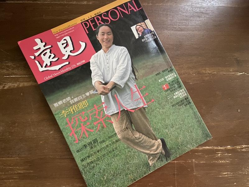 オードリーさんのお母様が表紙になった雑誌