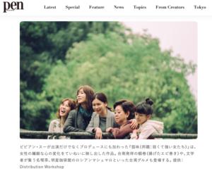 台湾映画弱くて強い女たち(原題:孤味)