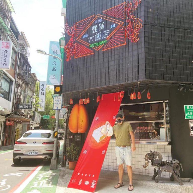 台湾料理豊賀大酒家