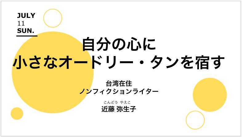 栄中日文化センター自分の心に小さなオードリー・タンを宿す方法 「オードリー・タンの思考 IQよりも大切なこと」著者と考える