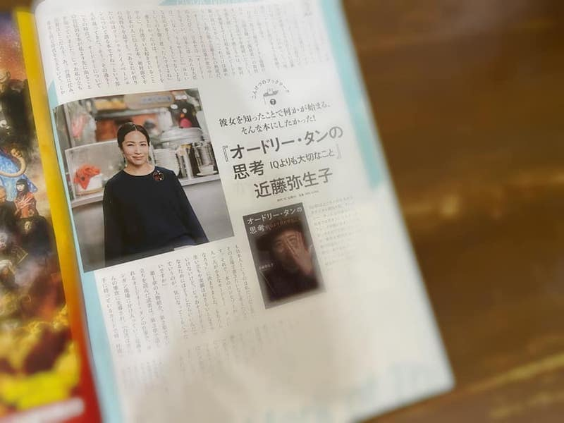 雑誌『ダ・ヴィンチ』2021年6月号(5月発売)