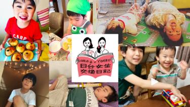 《明太子 × Yaeko 日台女性の交換日記》vol7.子どもと過ごすステイホーム、何してた?