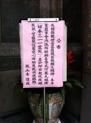 龍山寺 台北