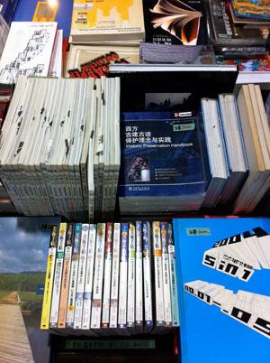 亞典書店 Artland Book