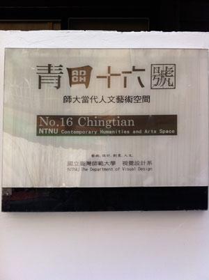 未来ちゃん 川島小鳥 台湾 台北青田十六