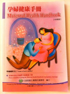 母子手帳,台湾,妊娠,出産