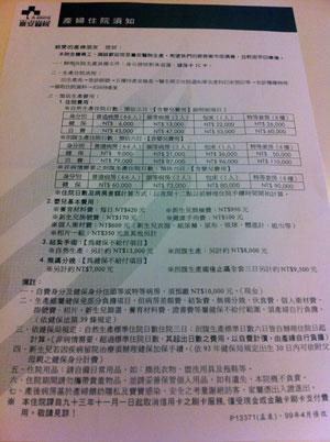 台安病院,出産,分娩,入院,一般外来,費用,特診,台湾,台北