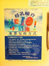 台湾,出産,医療費,母乳推進,母子同室,坐月子中心,産後の施設,タクシー,足ツボマッサージ,Baby Friendly hospital