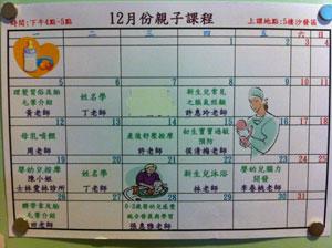 台湾,産後の施設,月子中心,月子センター,産後の習慣,月子,ズオユエズ,ユエツ,出産,食事,薬膳,漢方