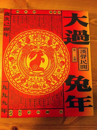 漢聲巷門市,ひょうたん,書店,本屋,雑貨,児童書,台北