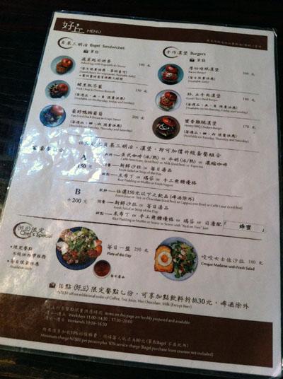 好丘,台北,101,goodcho's,ベーグル,雑貨,お土産